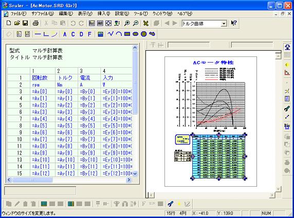 科学技術系グラフ作成ソフト Sruler